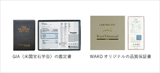GIA(米国宝石学会)の鑑定書 WAKOオリジナルの品質保証書