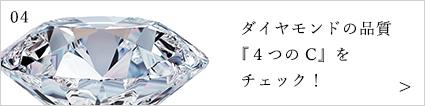 ダイヤモンドの品質『4つのC』をチェック!