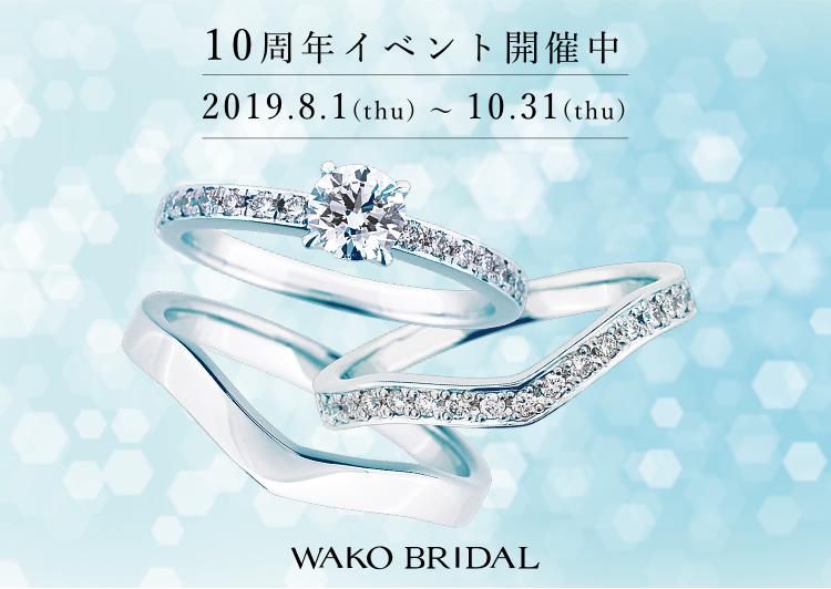 WAKO BRIDAL 10th Anniversary