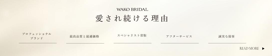 WAKO BRIDALが選ばれ続ける5つの理由!なぜ品質の良い指輪を安く購入できるのか?