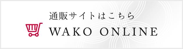 通販サイトはこちら WAKO ONLINE 外部リンク