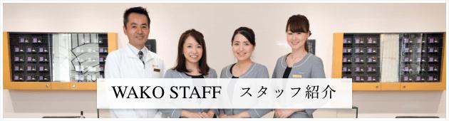 WAKO STAFF スタッフ紹介 リンクバナー