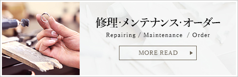 修理・メンテナンス・オーダー