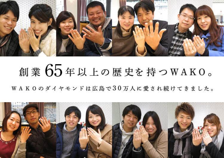 創業60年以上の歴史を持つWAKO。 WAKOのダイヤモンドは広島で愛され続けてきました。