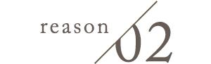 reason 02