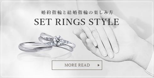 婚約指輪と結婚指輪の楽しみ方