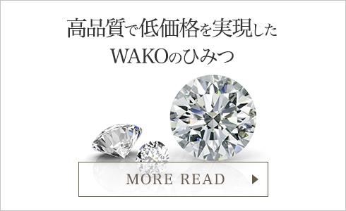 高品質で低価格を実現したWAKOのひみつ