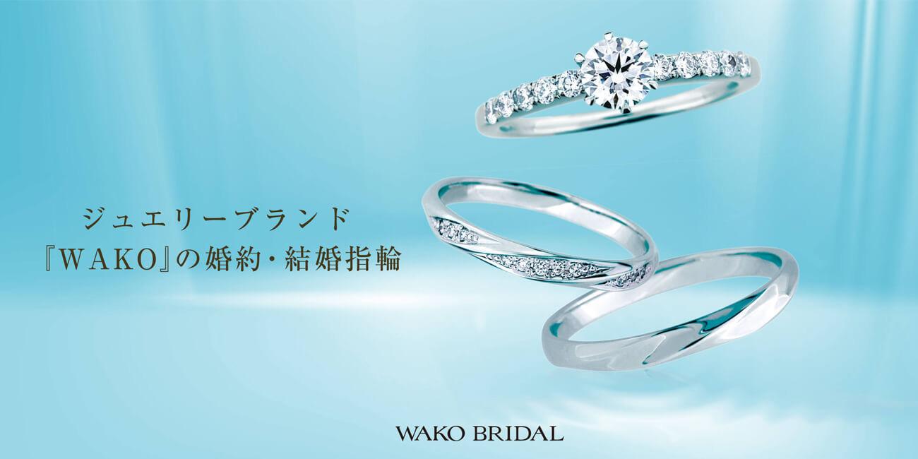 ジュエリーブランドWAKOの婚約・結婚指輪