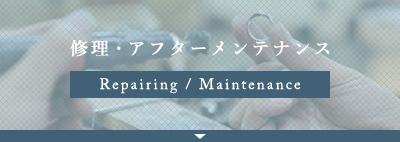 修理・アフターメンテナンス アンカーバナー