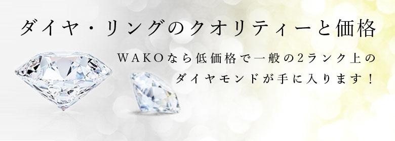 ダイヤ・リングのクオリティーと価格 WAKOなら低価格で一般の2ランク上のダイヤモンドが手に入ります!