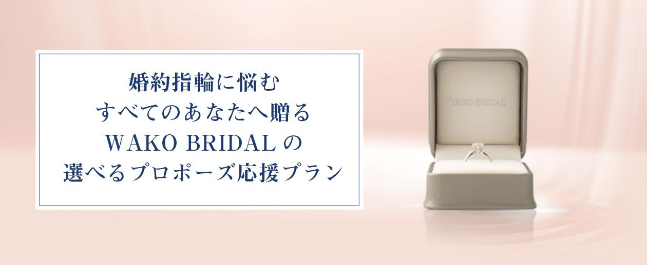 婚約指輪に悩むすべてのあたなへ贈るWAKO BRIDALの選べるプロポーズ応援プラン